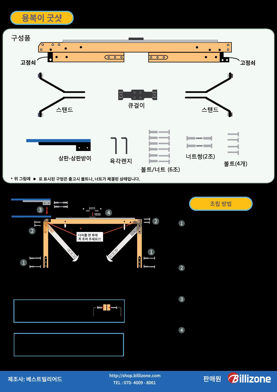 용복이굿삿_브로셔_Final_22